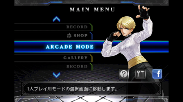 THE KING OF FIGHTERS Android:モード選択画面
