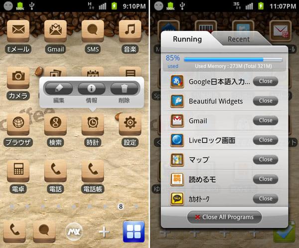MXHome Launcher:アプリ管理も簡単(左)タスクキル機能を備えたドッグ(右)
