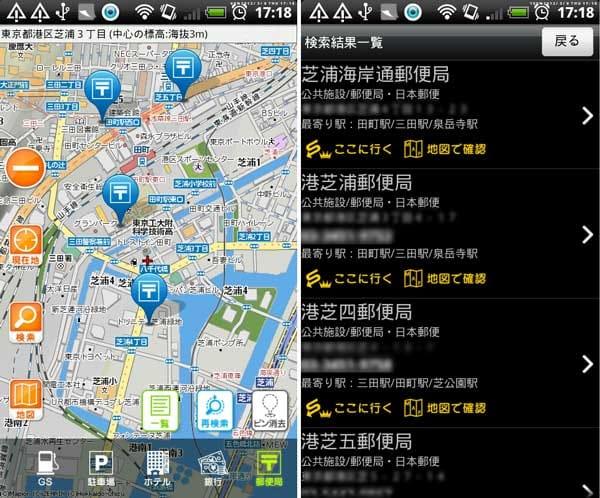 地図マピオン+3D:目的の施設を地図上でチェックできる。経路検索も可能