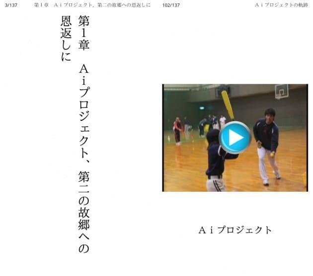 稲葉篤紀 僕の夢、僕の生き方 Aiプロジェクトの軌跡:全5章立て+1の構成(左)動画も見られます(右)
