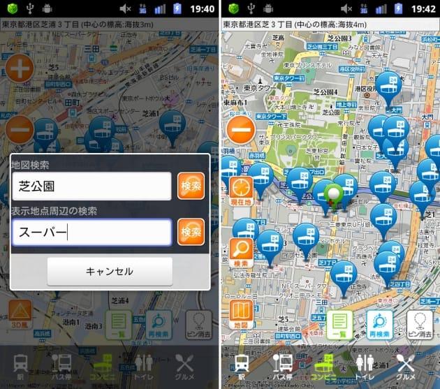 地図マピオン+3D:探したいキーワードを打ち込もう(左)画面下部のカテゴリからも検索が可能(右)