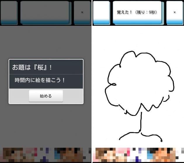 合コン宴会にお絵かき伝言ゲーム!:お題は自分たちでも決められる(左)イラストが描けたら「完成」をタップ(右)
