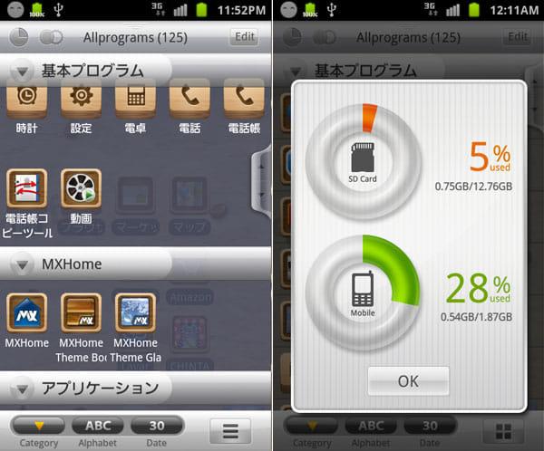 MXHome Launcher:アプリ一覧画面(左)容量確認画面(右)