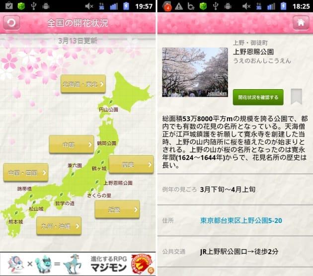 るるぶお花見特集2012:全国の開花状況がひと目でわかる(左)各地の詳細情報画面(右)