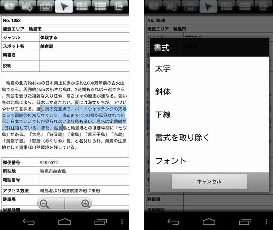 Olive Office Premium:仕事の資料で強調したい部分を選択(左)メニューを呼び出せば、PC操作に近い感覚で編集できる(右)