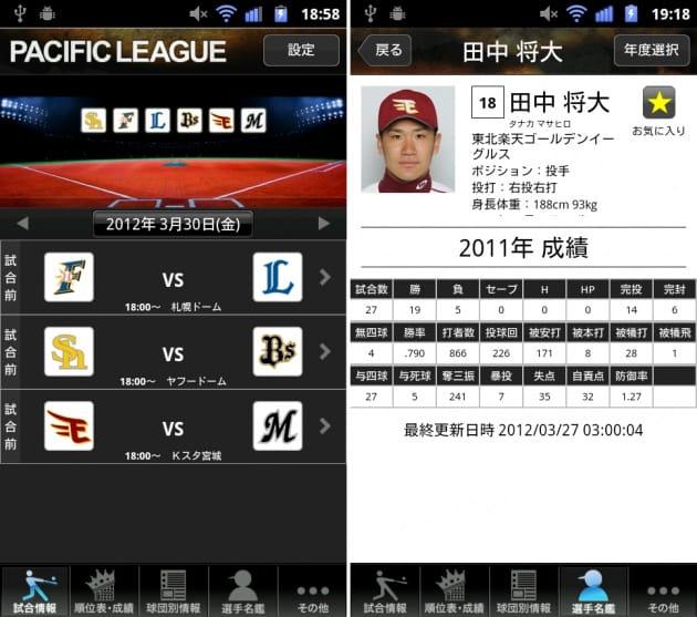 パ・リーグ2012:パ・リーグの試合情報はここでチェック(左)選手データも見やすい(右)