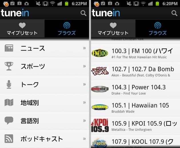 TuneIn Radio:ジャンルから希望のラジオ局を探せる(左)外国のラジオ局も聴ける。ハワイのラジオ局一覧(右)