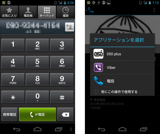 050 plus~アプリ間無料通話/携帯・固定への通話も安い:通話画面。通常の通話と同様の使い勝手