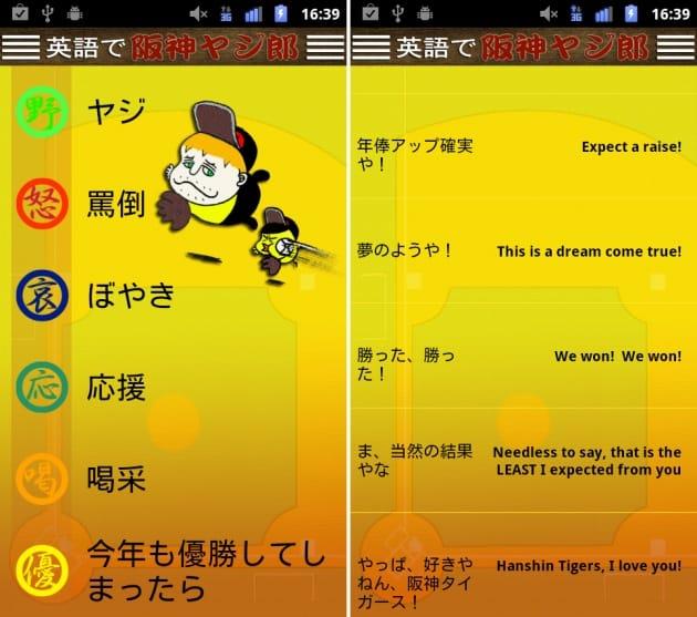 英語で「阪神ヤジ郎」:6つのカテゴリから選択(左)気になる言葉を選んで英語と関西弁をマスターしよう(右)
