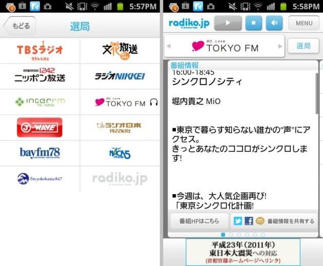 radiko.jp for Android:位置情報でFM局をキャッチ(左)選局すると番組HPにも移動できる(右)
