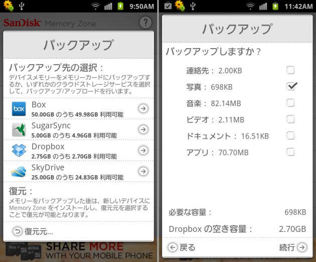 SanDisk Memory Zone:バックアップ先の選択画面(左)バックアップデータの詳細情報(右)