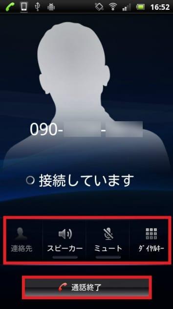 電話発信画面