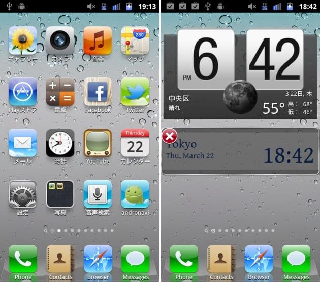 Espier Launcher:Espier Launcher:これは「MEDIAS WP N-06C」を使用した画面。端末によってはアイコンの内容が異なるのでお試しあれ!
