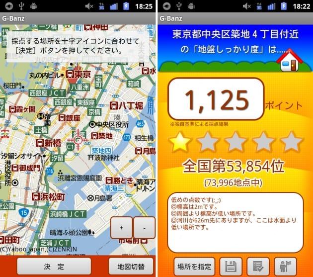 G-Banz:5段階評価と全国ランキングで地盤のしっかり度が確認できる