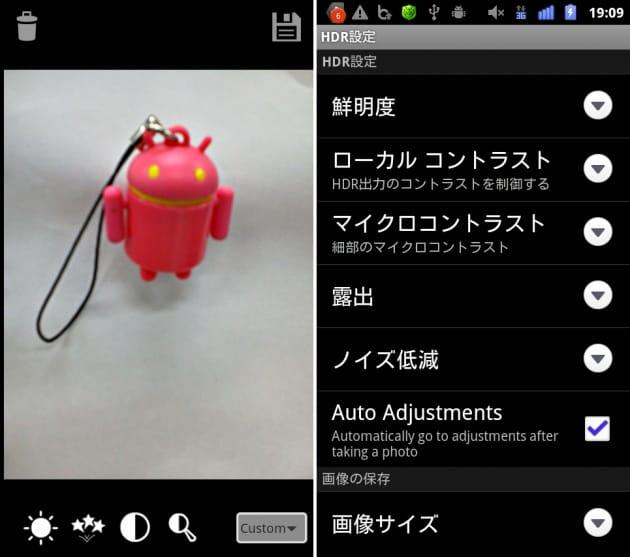 HDR Camera:撮影後、明るさなどの調整が可能(左)設定画面(右)