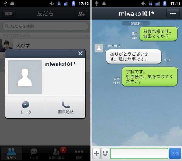 LINE:連絡したい「友だち」を選び、通話かチャットを選択すれば連絡できる