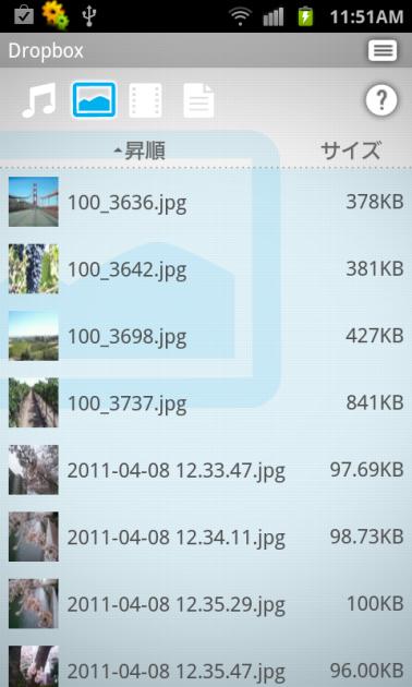 SanDisk Memory Zone:写真のファイルビュー画面