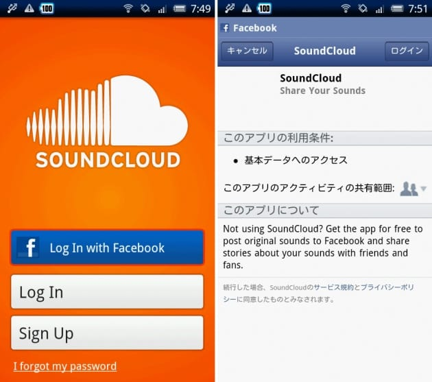 SoundCloud:まずはアカウントを取得。『Facebook』との連携も可能
