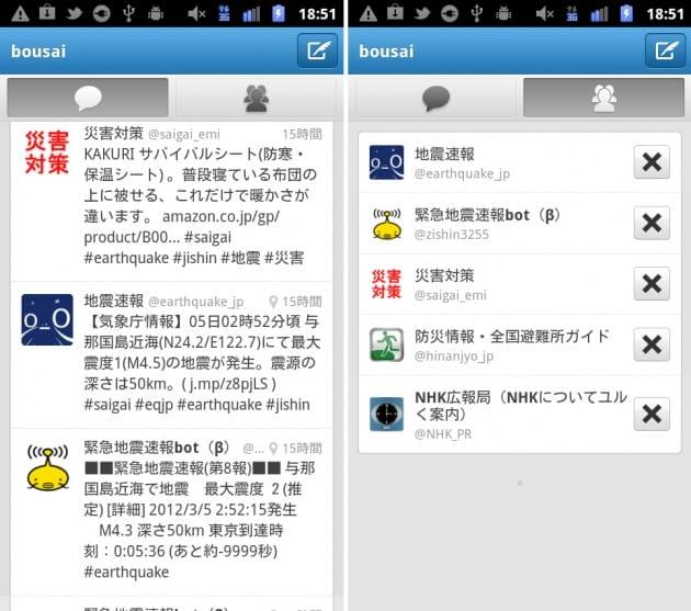Twitter:緊急時はここだけチェックすれば済むように、防災用のリストを作成