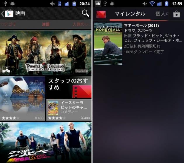 Google Play ムービー:まずは「Google Play」から映画をレンタル(左)「マイレンタル」から借りた作品を再生できる(右)