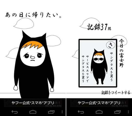 あの日に帰りたい。:これを見るだけで切なくなるのは俺だけなの?(左)富士野カルタを集めよう。(右)