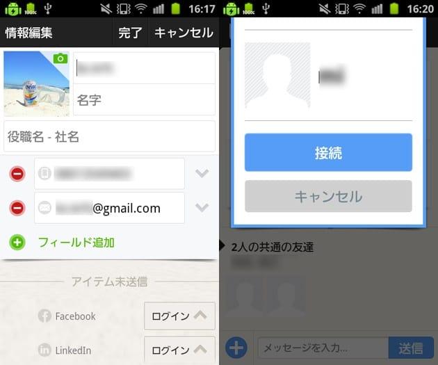 Bump:自分のプロフィールなどをあらかじめ設定しておこう(左)プロフィール交換に成功すると、画面に相手の名前などが表示される(右)