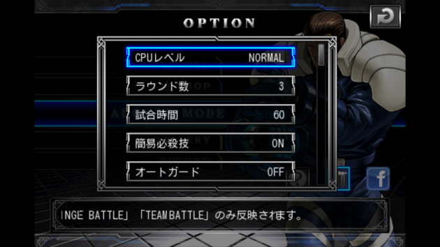 THE KING OF FIGHTERS Android:初心者に優しい機能を設定できる「OPTION」画面