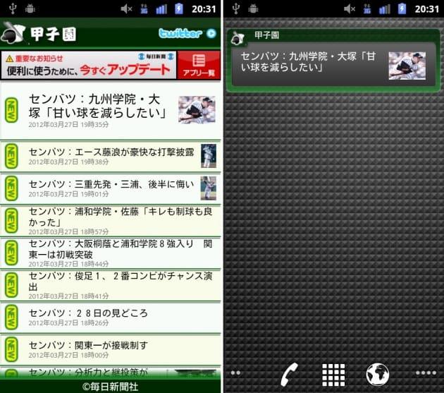 甲子園:ニュースは一覧で表示(左)ウィジェットの配置も可能(右)