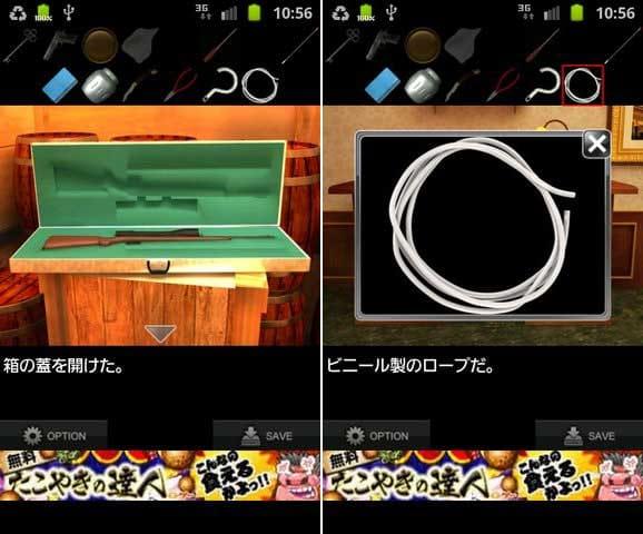 脱出ゲーム: Dangerous Luxury Liner:客室の中にもうひとつ小部屋が?(左)拾ったアイテムはタッチして調べるべし。(右)