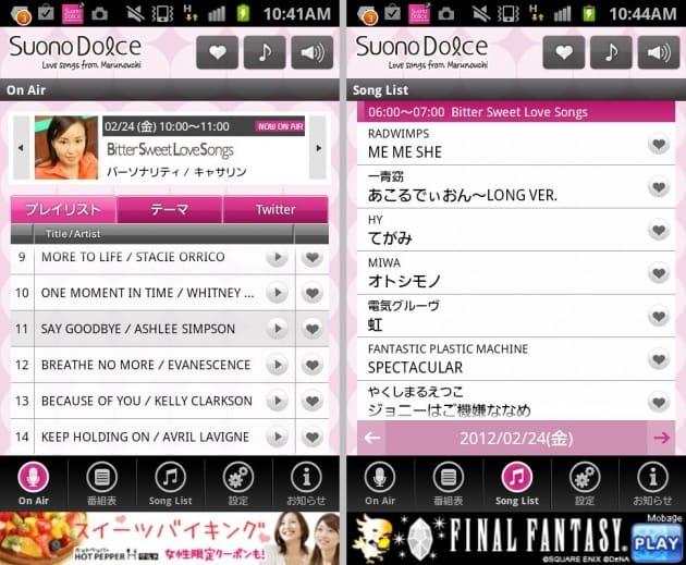 Suono Dolce for Android:豊富なラインナップ(左)気になった歌をすぐにチェックできる(右)