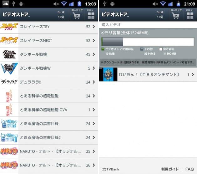 ビデオストア:人気作がズラリと並ぶアニメカテゴリ(左)「購入ビデオ」からSDカードの空き容量が確認できる(右)