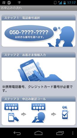 050 plus~アプリ間無料通話/携帯・固定への通話も安い:サービス登録画面