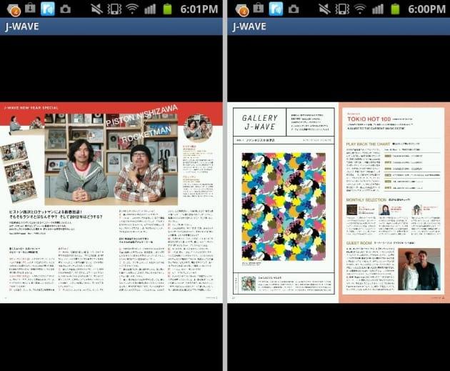 J-WAVE:毎月DJとゲストの対談が読める(左)スタイリッシュなデザインで最新の音楽情報をチェックできる(右)
