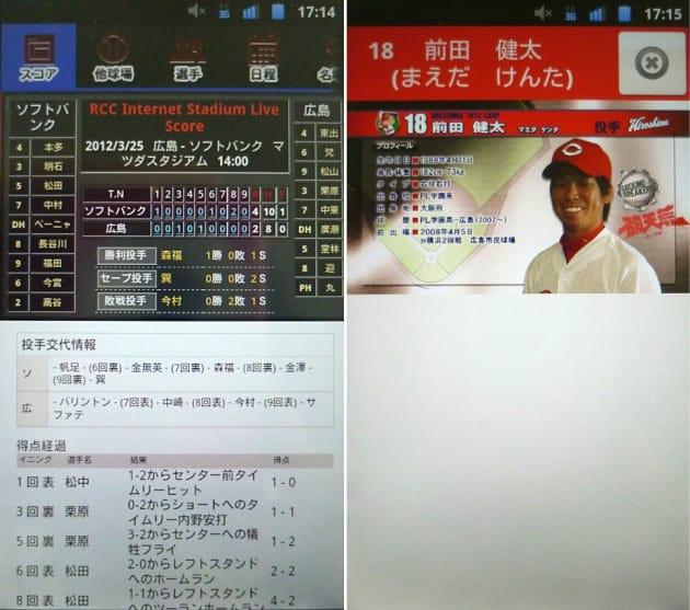 RCC広島カープ2012:試合の詳細情報(左)選手データも見られる(右)