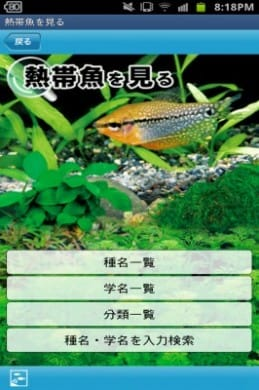 熱帯魚&水草図鑑322選:検索ページ