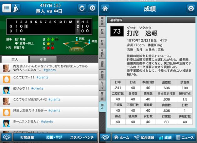プロ野球打席速報:応援・ヤジコーナー(左)と個人成績画面(右)