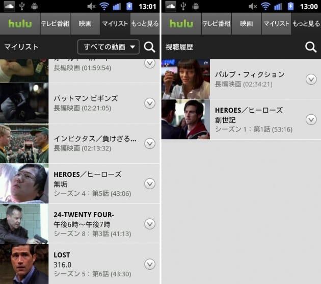 Hulu:観たい作品をすぐ選べる「マイリスト」(左)続きが観たい時は「視聴履歴」から作品を検索(右)