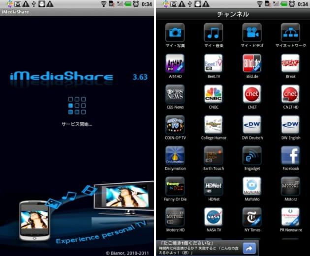 iMediaShare Lite:スキャン画面(左)端末の映像以外にもオンラインチャンネルも視聴可能(右)