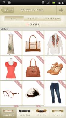 Style up Closet(ファッションコーディネート)
