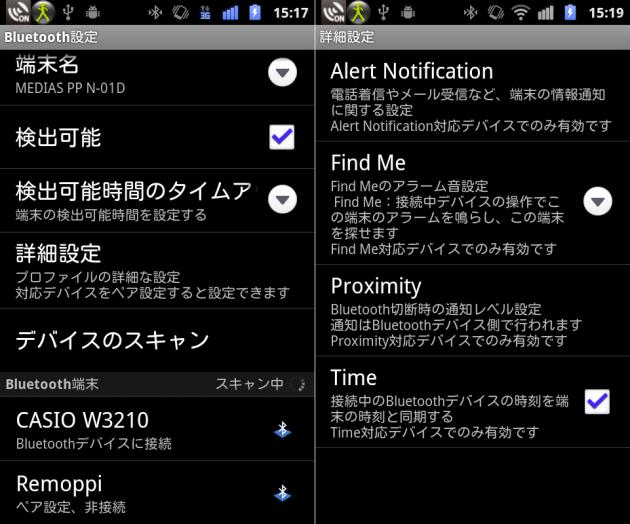 Bluetoothの設定画面(MEDIAS PP)