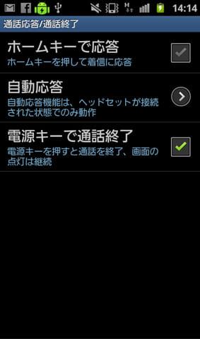 電源ボタンで通話を終了することもできる(画像はGALAXY S II LTE SC-03Dの設定画面)