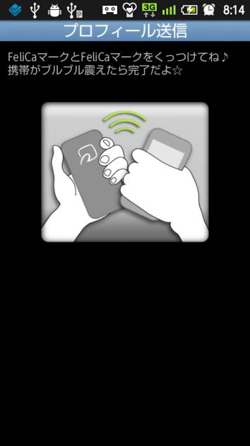 おサイフケータイで簡単プロフィール交換 ともタッチ アプリ:相手の端末に近づけよう