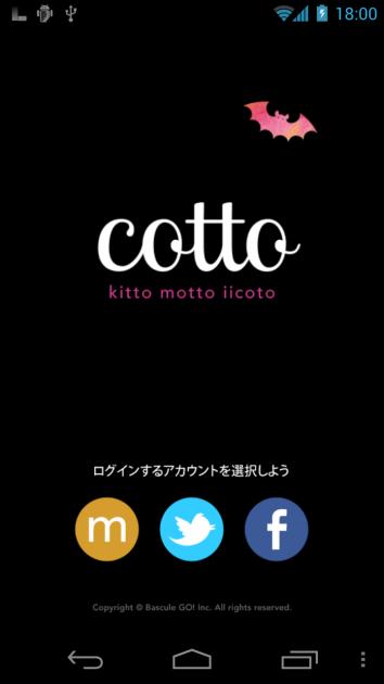 Cotto おしゃれデコ写真アプリ;ログイン画面