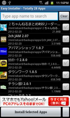 Easy Installer (日本語)