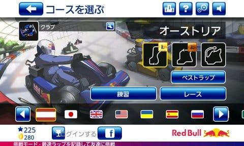 Red Bull Kart Fighter WT:2種類のモードで友達とも盛り上がっちゃおう!