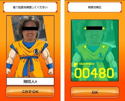 挑戦!天下一武道会:自画撮りした写真を合成して選手を作っていく