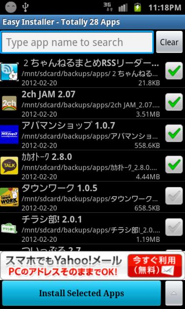Easy Installer (日本語):アプリをまとめてインストールできる