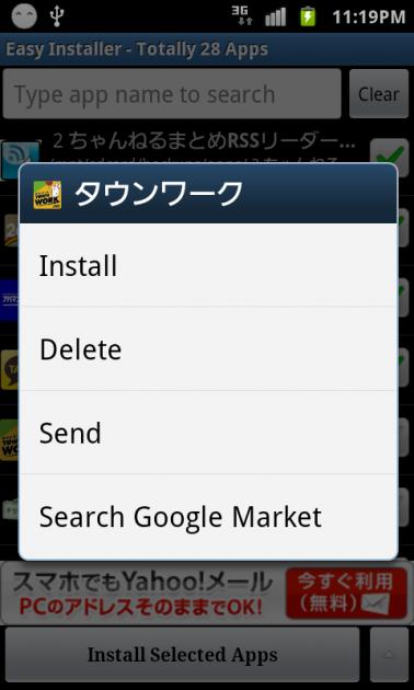 Easy Installer (日本語):アプリ名をロングタップした画面