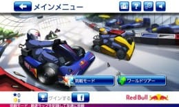 Red Bull Kart Fighter WT:レッドブルと同じくらいアツいゲームのはずだ!