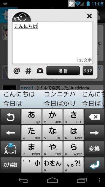 jigtwi (Twitter, ツイッター):ツイート画面